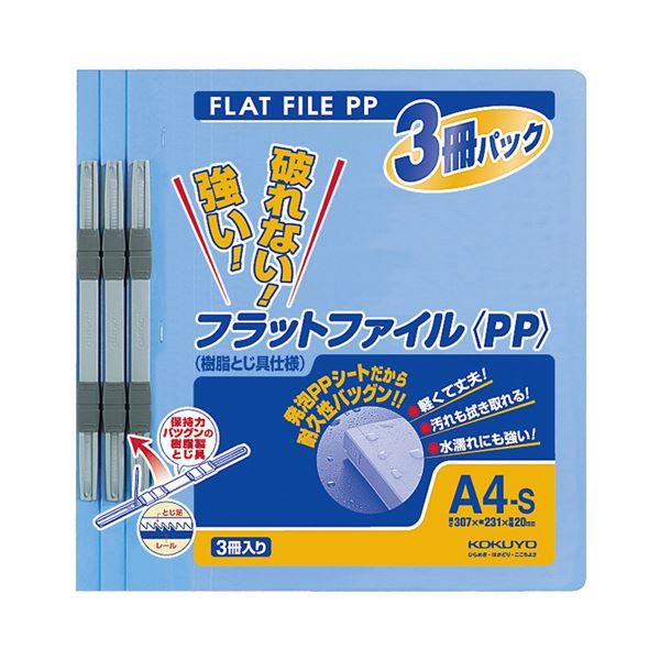 (まとめ) コクヨ フラットファイル(PP) A4タテ 150枚収容 背幅20mm 青 フ-H10-3B 1パック(3冊) 【×30セット】