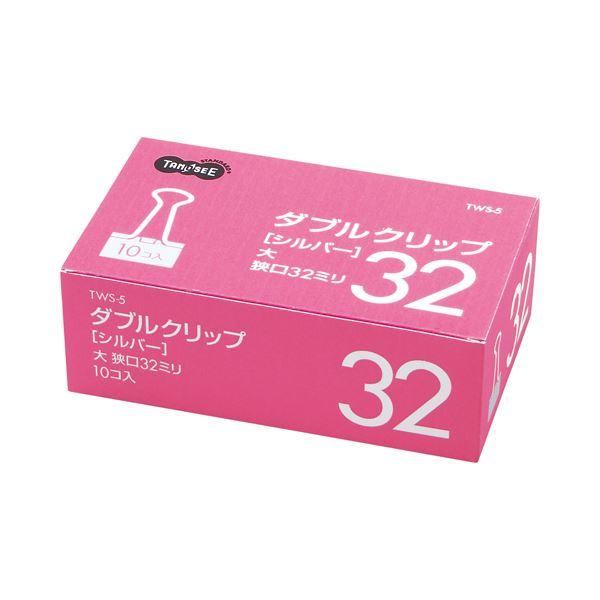 (まとめ) TANOSEE ダブルクリップ 大 口幅32mm シルバー 1箱(10個) 【×50セット】