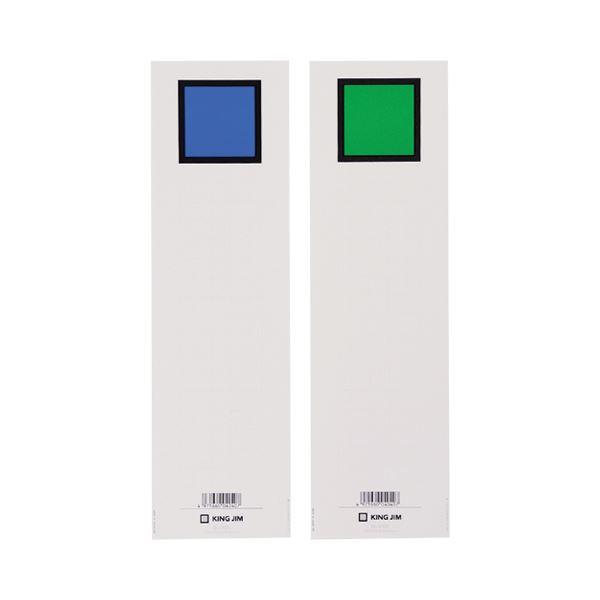 (まとめ) キングジム キングファイルG976N用背見出し紙 A4タテ とじ厚60mm 青 セ976N 1パック(20枚) 【×30セット】
