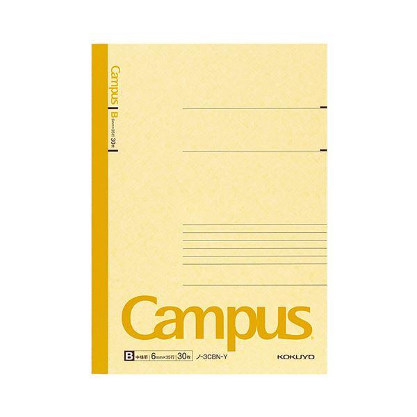 (まとめ) コクヨ キャンパスノート(カラー表紙) セミB5 B罫 30枚 黄 ノ-3CB-Y 1冊 【×100セット】