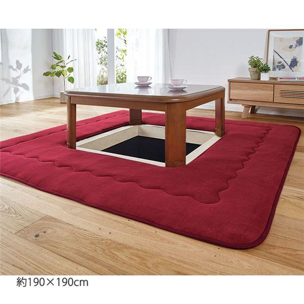 掘りごたつ用 ラグマット/絨毯 【約190cm×190cm ワイン】 正方形 洗える ホットカーペット 床暖房対応 〔リビング〕