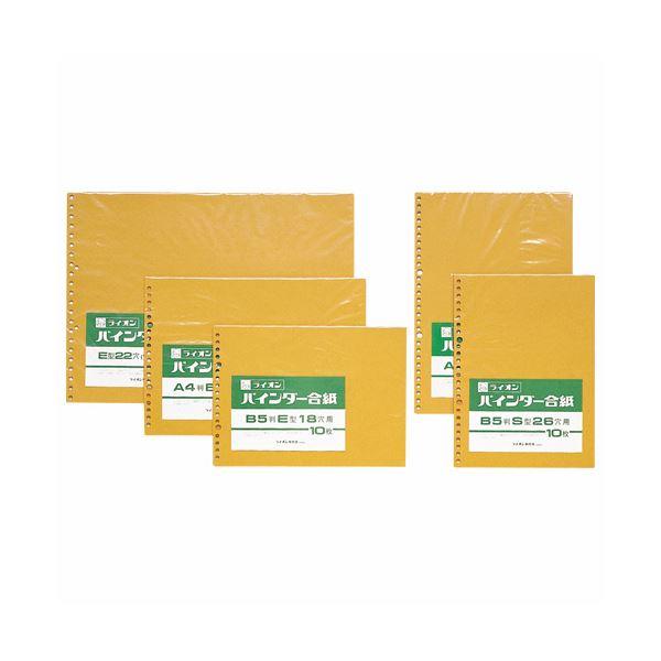 (まとめ) ライオン事務器 バインダー合紙 B5タテ26穴 155-63 1パック(10枚) 【×30セット】