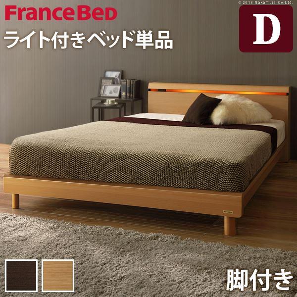 【フランスベッド】 照明付き 宮付き ベッド レッグタイプ ダブル ベッドフレームのみ 1口コンセント付 ナチュラル 61400295【代引不可】