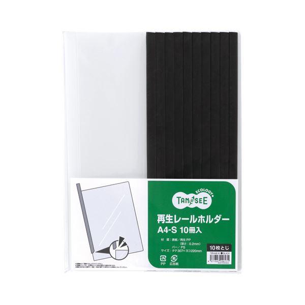 (まとめ) TANOSEE 再生レールホルダー A4タテ 10枚収容 黒 1パック(10冊) 【×30セット】