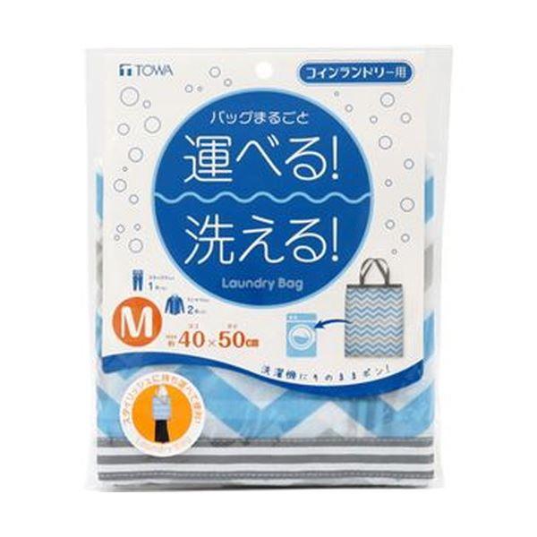 (まとめ)東和産業コインランドリー用ランドリーバッグ 1個【×20セット】 M