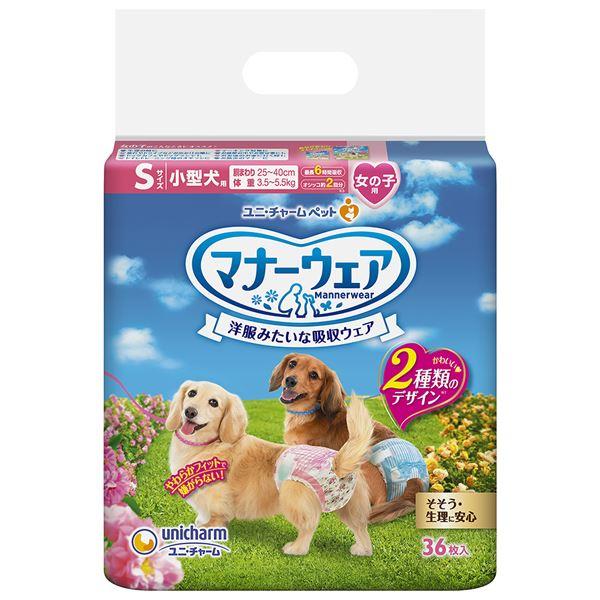 (まとめ)マナーウェア 女の子用 Sサイズ 小型犬用 ピンクリボン・青リボン 36枚 (ペット用品)【×8セット】
