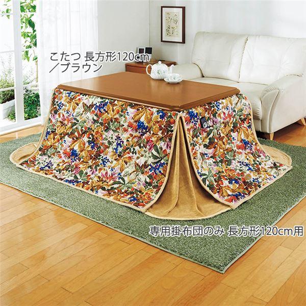 高さが3段階調節できるリビングこたつ 専用掛布団のみ 長方形105cm用 ブラウン