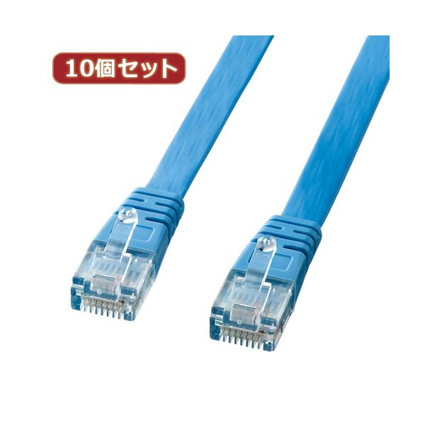 10個セット サンワサプライ UTPエンハンスドカテゴリ5より線フラットケーブル(ライトブルー・10m) LA-FL5-10LBKX10