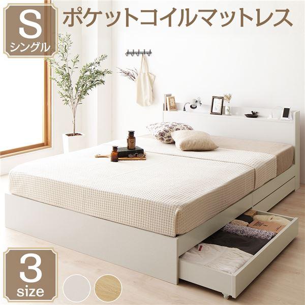ベッド 収納付き 引き出し付き 木製 棚付き 宮付き コンセント付き シンプル モダン ホワイト シングル ポケットコイルマットレス付き