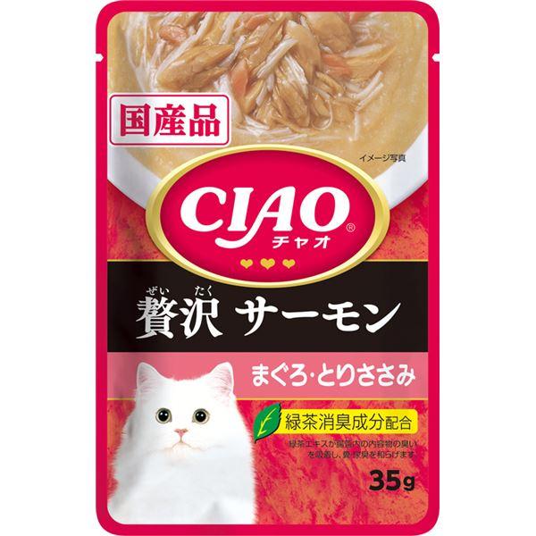 (まとめ)CIAOパウチ 贅沢 サーモン まぐろ・とりささみ 35g (ペット用品・猫フード)【×96セット】