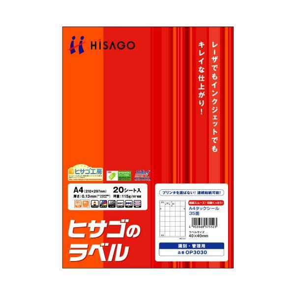 (まとめ) ヒサゴ ヒサゴのラベル A4タックシール 35面 40×40mm 四辺余白 OP3030 1冊(20シート) 【×10セット】