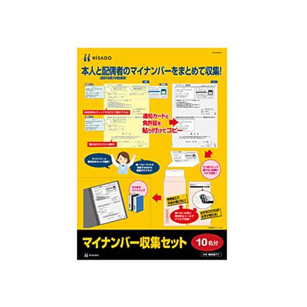 (まとめ) ヒサゴ マイナンバー収集セット 10名分MNSET1 1パック 【×10セット】