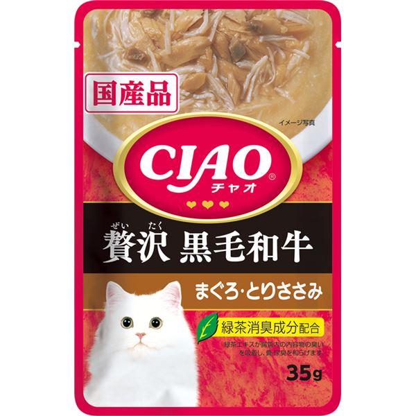 (まとめ)CIAOパウチ 贅沢 黒毛和牛 まぐろ・とりささみ 35g (ペット用品・猫フード)【×96セット】