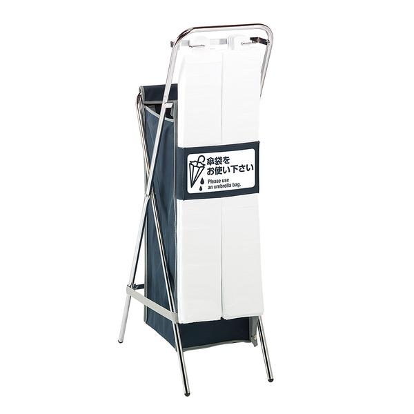 傘袋スタンド 【折りたたみ式】 容量:約41L ゴミ入れ付き 〔店舗 お店 オフィス 施設〕