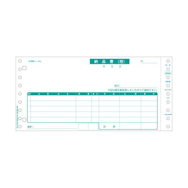 ヒサゴ 納品書 区分対応9_1/2×4_1/2インチ 4P BP004 1箱(500組)