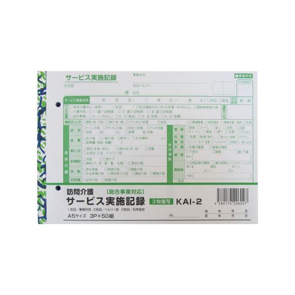 (まとめ)訪問介護サービス実施記録3枚綴り 10冊【×3セット】