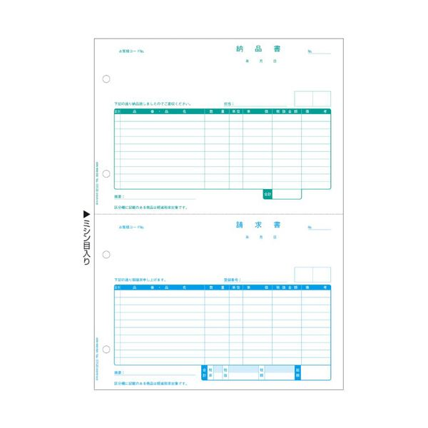 ヒサゴ 納品書 インボイス対応 A4タテ2面 BP1410 1箱(500枚)