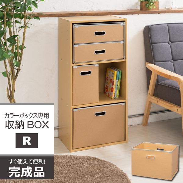 【4個セット】カラーボックス専用収納BOX-R(レギュラー)(ナチュラル) ストレージボックス/インナーボックス/収納/引き出し/シンプル/業務用/完成品/NK-860
