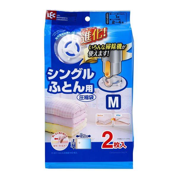 (まとめ) 布団圧縮袋 【Mサイズ 2枚入り】 シングル布団用 バルブ式 押入れ収納 レック Ba 【30個セット】