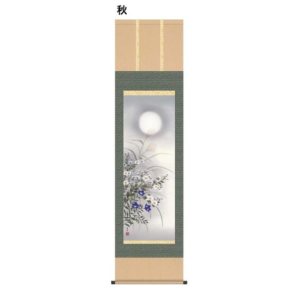 日本の四季の風情を醸し出す花鳥画掛軸 ■近藤 玄洋掛軸(尺三) 四季花鳥 秋
