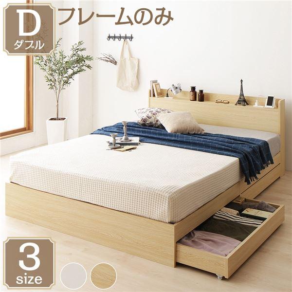 ベッド 収納付き 引き出し付き 木製 棚付き 宮付き コンセント付き シンプル モダン ナチュラル ダブル ベッドフレームのみ