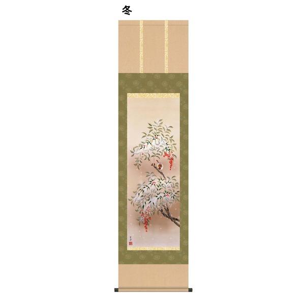 日本の四季の風情を醸し出す花鳥画掛軸 ■近藤 玄洋掛軸(尺三) 四季花鳥 冬