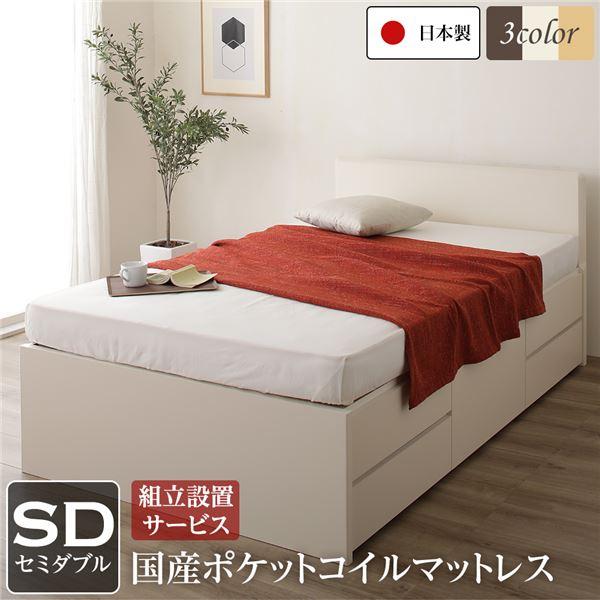 組立設置サービス フラットヘッドボード 頑丈ボックス収納 ベッド セミダブル アイボリー 日本製 ポケットコイルマットレス【代引不可】