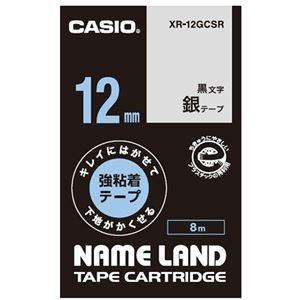 (まとめ) カシオ NAME LANDキレイにはがせて下地がかくせる強粘着テープ 12mm×8m 銀/黒文字 XR-12GCSR 1個 【×10セット】