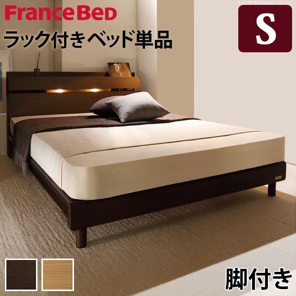 【フランスベッド】 照明 宮付き ベッド レッグタイプ シングル ベッドフレームのみ 1口コンセント付 ブラウン 61400309【代引不可】