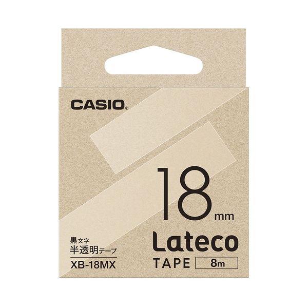 (まとめ)カシオ計算機 ラテコ専用テープXB-18MX 半透明に黒文字(×10セット)