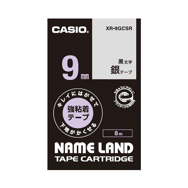 (まとめ) カシオ NAME LANDキレイにはがせて下地がかくせる強粘着テープ 9mm×8m 銀/黒文字 XR-9GCSR 1個 【×10セット】