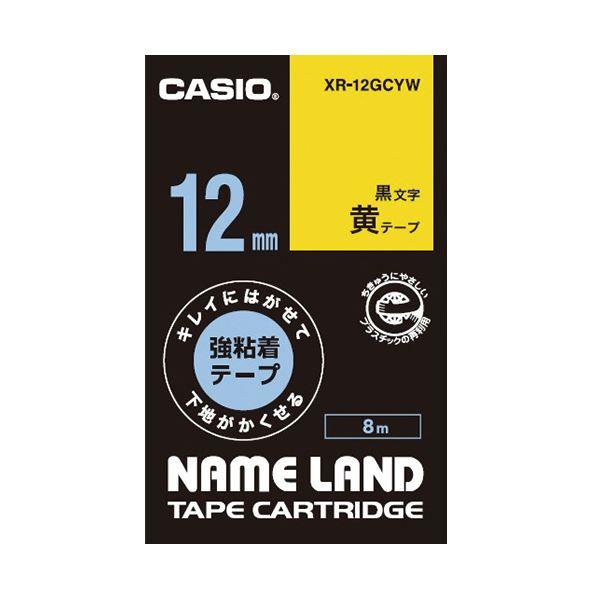 (まとめ) カシオ NAME LANDキレイにはがせて下地がかくせる強粘着テープ 12mm×8m 黄/黒文字 XR-12GCYW 1個 【×10セット】