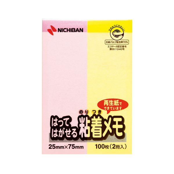 (まとめ) ニチバン ポイントメモ 再生紙 25×75mm パステルライン2色 F-2KP 1パック(2冊) 【×50セット】