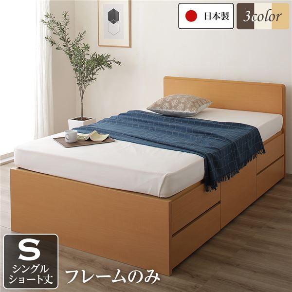 フラットヘッドボード 頑丈ボックス収納 ベッド ショート丈 シングル (フレームのみ) ナチュラル 日本製【代引不可】