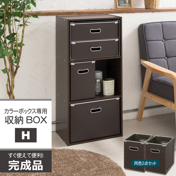 【6個セット】カラーボックス専用収納BOX-H(ハーフ)(ブラウン) ストレージボックス/インナーボックス/収納/引き出し/シンプル/業務用/完成品/NK-861