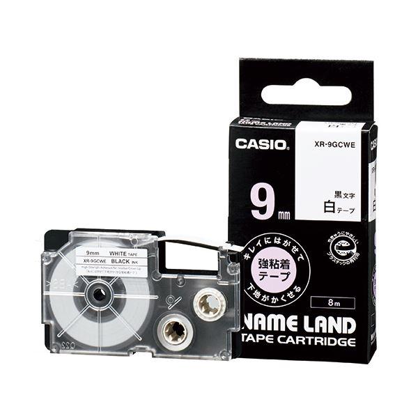(まとめ) カシオ NAME LANDキレイにはがせて下地がかくせる強粘着テープ 9mm×8m 白/黒文字 XR-9GCWE 1個 【×10セット】