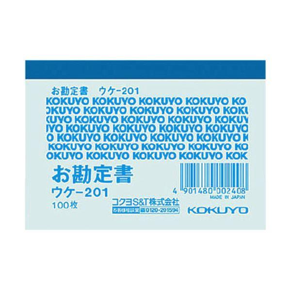 (まとめ) コクヨ 簡易領収証(お勘定書)B8ヨコ型・ヨコ書 一色刷り 100枚 ウケ-201 1冊 【×100セット】