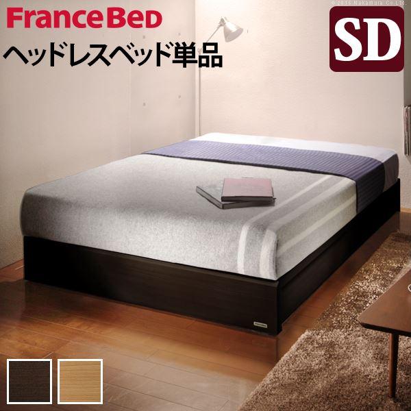 【フランスベッド】 ヘッドボードレス ベッド 収納なし セミダブル ベッドフレームのみ ブラウン 61400317 〔寝室〕【代引不可】