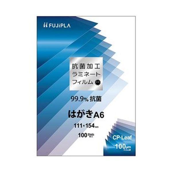 (まとめ)ヒサゴ フジプラ ラミネートフィルムCPリーフ 抗菌タイプ A6(はがき)100μ CPK1011115 1パック(100枚)【×10セット】