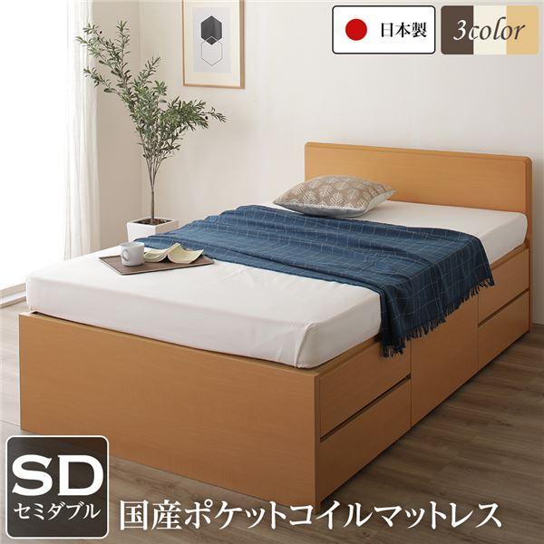 フラットヘッドボード 頑丈ボックス収納 ベッド セミダブル ナチュラル 日本製 ポケットコイルマットレス【代引不可】