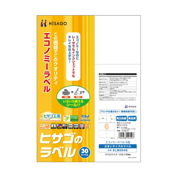 (まとめ) ヒサゴ エコノミーラベル A4 6面105×99mm ELM004S 1冊(30シート) 【×10セット】