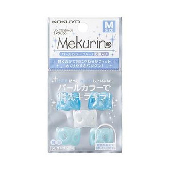 (まとめ)コクヨ リング型紙めくり(メクリン)Mパールブルー メク-P21B 1セット(50個:5個×10パック)【×10セット】
