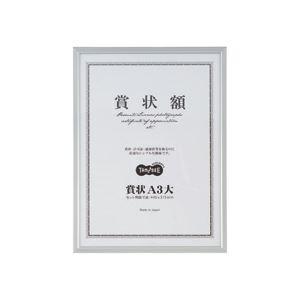 (まとめ) TANOSEE アルミ賞状額縁 賞状A3大 シルバー 1枚 【×10セット】