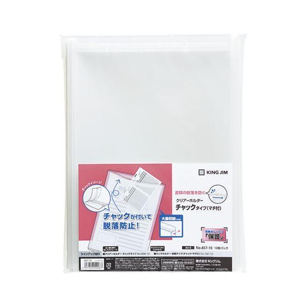 (まとめ) キングジム クリアーホルダー チャックタイプ A4 マチ付 乳白 10枚【×20セット】