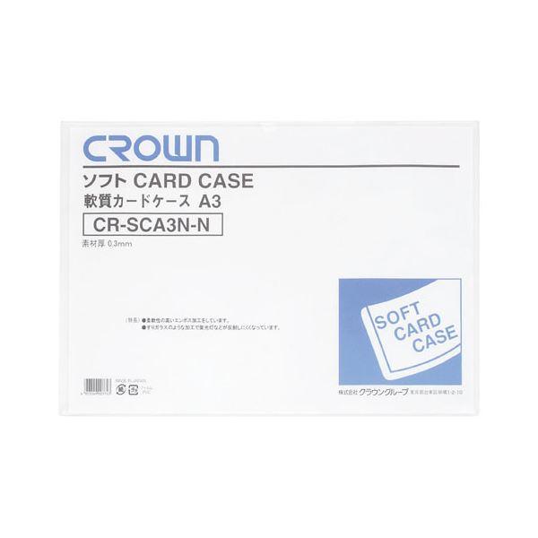 (まとめ) クラウン 梨地ソフトカードケース 軟質塩ビ製 A3【×50セット】