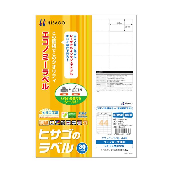 (まとめ) ヒサゴ エコノミーラベル A4 44面48.3×25.4mm 四辺余白 ELM022S 1冊(30シート) 【×10セット】