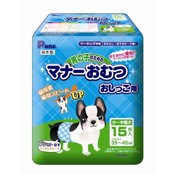 (まとめ)男の子のためのマナーおむつおしっこ用小型~中型犬15枚(ペット用品)【×12セット】