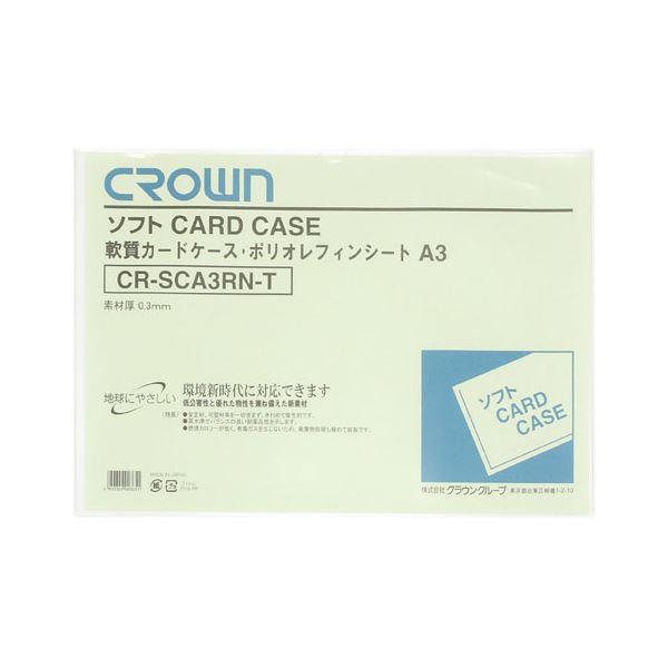 (まとめ) クラウン ソフトカードケース 軟質ポリオレフィン製 A3【×50セット】