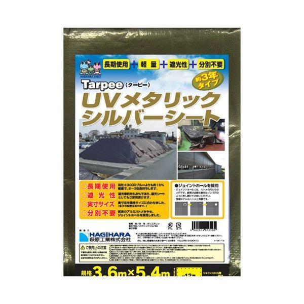 (まとめ)萩原工業 UVメタリックシルバーシート 3.6m×5.4m【×5セット】