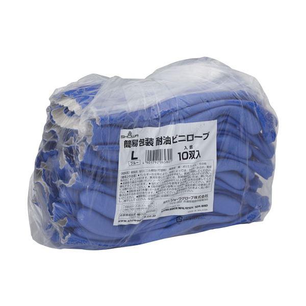 (まとめ)ショーワグローブ 簡易包装 耐油ビニローブ10双 L【×5セット】